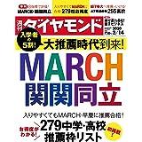 週刊ダイヤモンド 2020年3/14号 [雑誌]