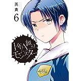 1年A組のモンスター: 6【イラスト特典付】 (REXコミックス)