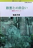 瞑想との出会い -瞑想とやさしさ- (瞑想ブックレット)