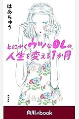 とにかくウツなOLの、人生を変える1か月 (角川ebook) Kindle版