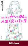 とにかくウツなOLの、人生を変える1か月 (角川ebook)