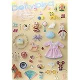Dollybird vol.20 【限定版】 ([バラエティ])
