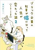 ブラック企業の社員が猫になって人生が変わった話2 モフ田くんの場合 (コミックエッセイ)