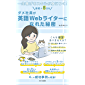 月収+5万円 ダメ社員が英語Webライターになれた秘密: 一生稼げるスキルが身につく! (あひる出版)