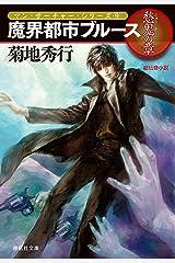 魔界都市ブルース9〈愁鬼の章〉 (祥伝社文庫) Kindle版