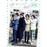 たびメイトSeason2 北海道編(上) [DVD]
