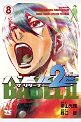 バビル2世 ザ・リターナー 8 (ヤングチャンピオン・コミックス) Kindle版