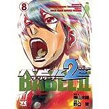 バビル2世 ザ・リターナー 8 (ヤングチャンピオン・コミックス)