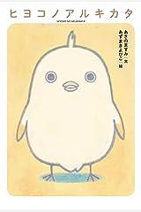 ヒヨコノアルキカタ (ダ・ヴィンチブックス) Kindle版