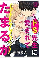 ドS先生に愛されてたまるか (2) (ダリアコミックスe) Kindle版
