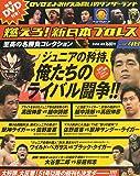 隔週刊 燃えろ!新日本プロレス 2013年 8/15号 [分冊百科]