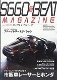 S660&BEAT MAGAZINE(5) (交通タイムス社)