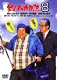 釣りバカ日誌8 [DVD]