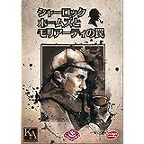アークライト シャーロック・ホームズとモリアーティの罠 完全日本語版 (1-6人用 20-40分 12才以上向け) ボードゲーム