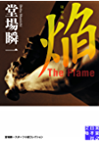 焔 The Flame 堂場瞬一スポーツ小説コレクション (実業之日本社文庫)