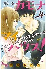 カモナ マイハウス!(4) (別冊フレンドコミックス) Kindle版