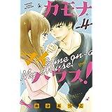 カモナ マイハウス!(4) (別冊フレンドコミックス)