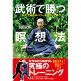 武術で勝つ瞑想法: 「内功」で自然のパワーを満たして使う