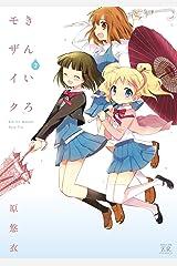 きんいろモザイク 2巻 (まんがタイムKRコミックス) Kindle版