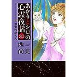 あかりとシロの心霊夜30 (LGAコミックス)