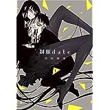 制服date 1 (楽園コミックス)