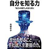 自分を知る力: 「暗示の帽子」の謎を解く (三宝出版株式会社)