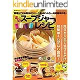楽々スープジャーレシピ (楽LIFEシリーズ)