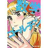 数学ゴールデン 2 (ヤングアニマルコミックス)