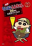 映画クレヨンしんちゃん 25周年公式ガイドブック
