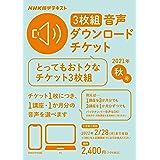NHK語学テキスト 3枚組 音声ダウンロードチケット 2021年秋号 (<テキスト>)