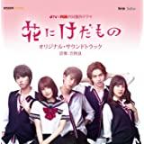 dTV×FOD共同製作ドラマ「花にけだもの」オリジナル・サウンドトラック