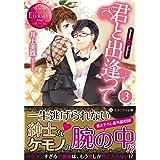 君と出逢って―Junna & Takane〈3〉 (エタニティブックスRouge)