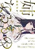 姉なるもの4 (電撃コミックスNEXT)