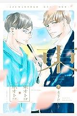 東オトコ京オトコ(上)【電子限定おまけ付き】 (ディアプラス・コミックス) Kindle版