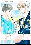 東オトコ京オトコ(上)【電子限定おまけ付き】 (ディアプラス・コミックス)