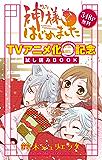 神様はじめました TVアニメ化記念 試し読みBOOK (花とゆめコミックス)
