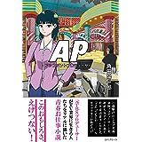 AP アシスタントプロデューサー