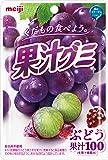 明治 果汁グミぶどう 51g×10袋
