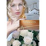冬の白いバラ (ハーレクイン文庫)