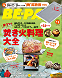 BE-PAL (ビーパル) 2019年 11月号 [雑誌]