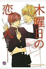 木曜日の恋人 村上左知BLシリーズ (Kobunsha BLコミックシリーズ) Kindle版