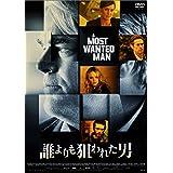 誰よりも狙われた男 スペシャル・プライス [DVD]