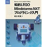 知的LEGO Mindstorms NXTプログラミング入門―BricxCCとNXCで学ぶ (電子工作Hi‐Techシリーズ)