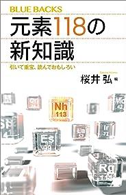 元素118の新知識 引いて重宝、読んでおもしろい (ブルーバックス)
