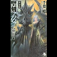 聖刻1092【僧正】完全版(3) (ソノラマノベルス)