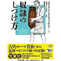 奴隷のしつけ方 (ちくま文庫)