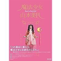 【Amazon.co.jp 限定】魔法少女 山本美月 (Amazon限定シール付)