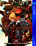 RPF レッドドラゴン VI 第六夜(上) 夢幻回廊 (星海社 e-FICTIONS)