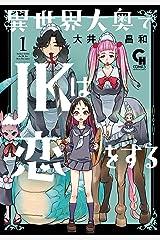 異世界大奥でJKは恋をする 1 Kindle版
