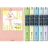Do Da Dancin!ヴェネチア国際編 コミック 全6巻 完結セット